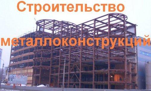 Строительство металлоконструкций в Омске. Строительные металлоконструкции